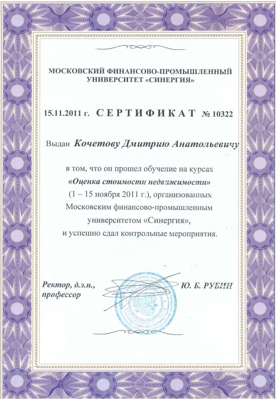направлением курсы оценщика недвижимости москва Государственный университет Министерства